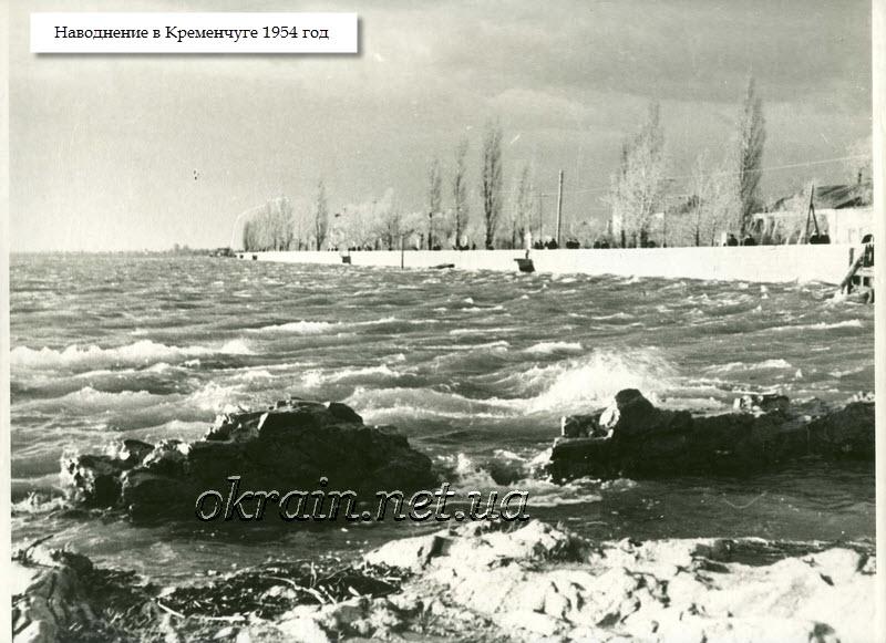 Набережная Днепра Наводнение Кременчуг 1954 год фото номер 1330