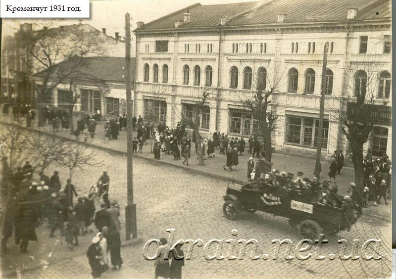 Парад в Кременчуге. 1931 год. - фото 1333