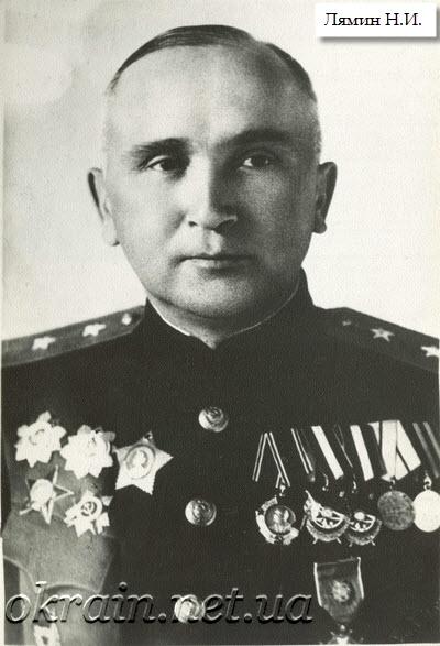 Генерал-майор Лямин Н.И. - фото 1336