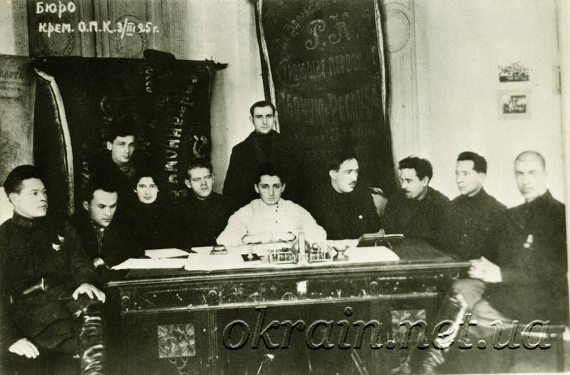 Бюро Кременчугского О.П.К. 3 марта 1925 год - фото 1338