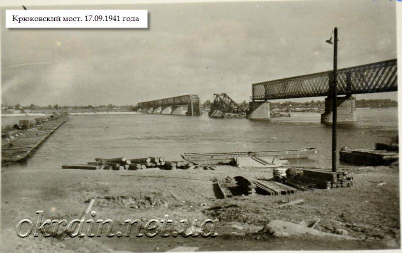 Разрушенный железнодорожный мост Кременчуг 17 сентября 1941 год фото номер 1340