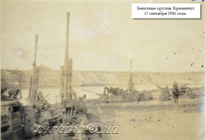 Зенитные орудия. Кременчуг 1941 год. - фото 1342