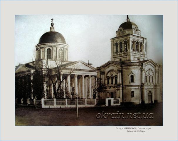 Успенский собор. Кременчуг 1914 год. - фото 1344