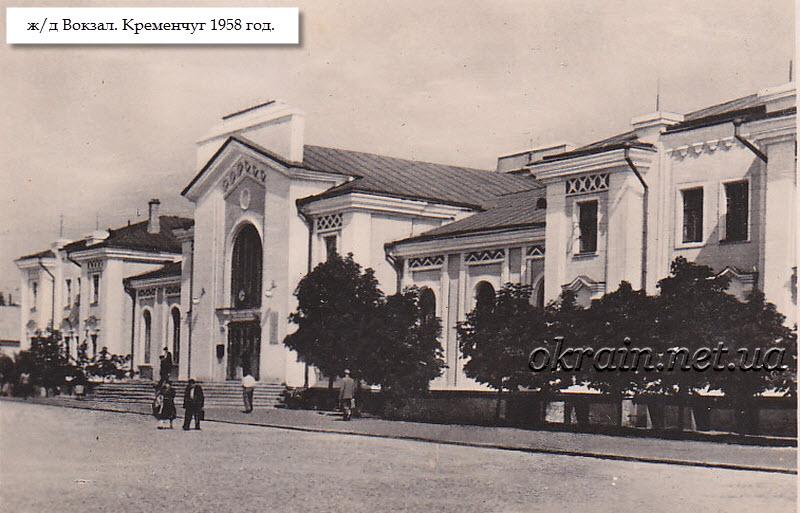 Железнодорожный вокзал Кременчуг 1958 год фото номер 1345