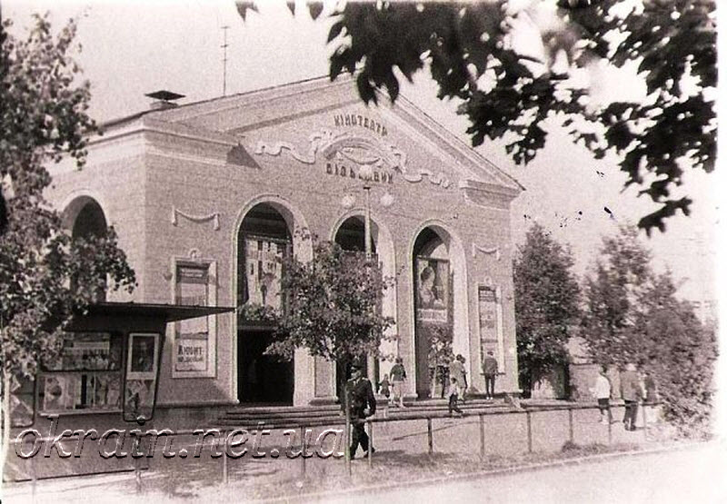 Кинотеатр «Большевик» - фото 1347
