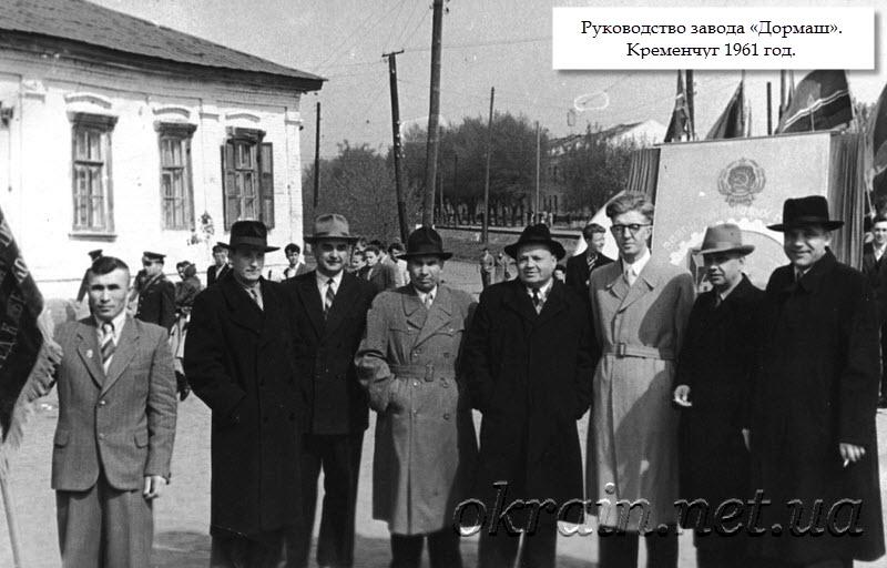 Руководство завода «Дормаш». 1961 год. - фото 1354