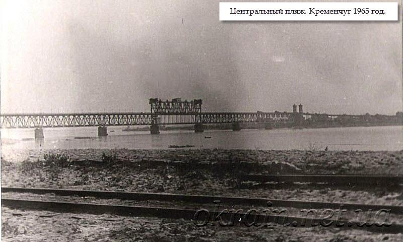 Центральный пляж. Кременчуг 1965 год. - фото 1355