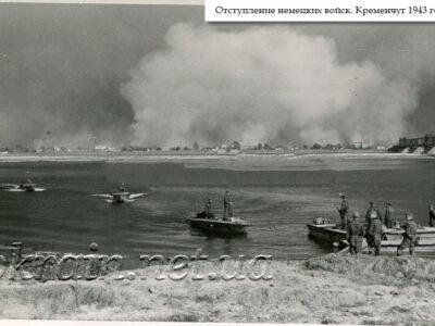 Немецкие лодки покидают Кременчуг. 1943 год. – фото 1358