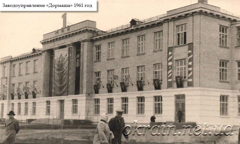 Заводоуправление «Дормаша». 1961 год. - фото 1359