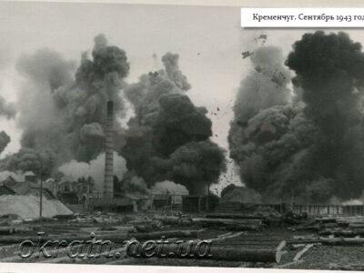 Взрыв завода в Кременчуге. 1943 год. – фото 1362