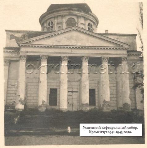Успенский кафедральный собор - фото 1364