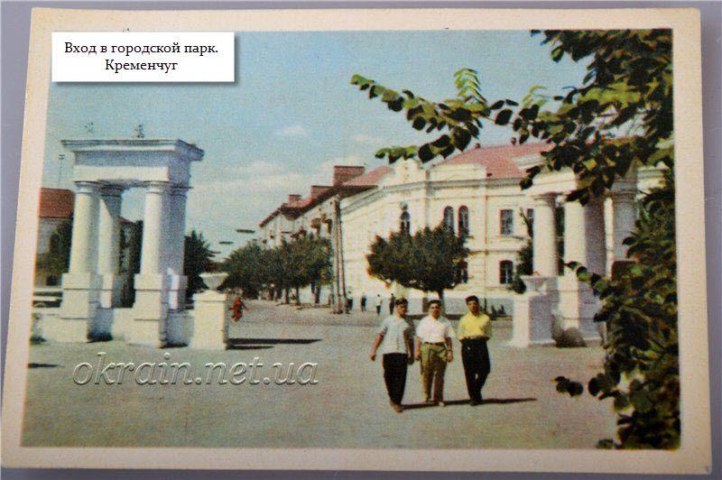 Вход в городской парк - фото 1367