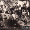 «Дети войны» Кременчуг 1948 год — фото 1379