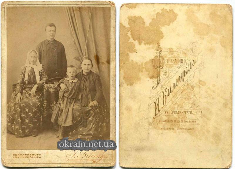 «Кременчугская семья» Фотография И. Билецкого - фото 1386