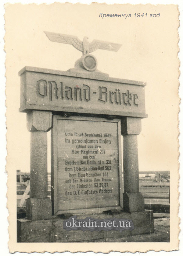 Знак «Ostland Brucke» в Кременчуге 1941 год - 1388