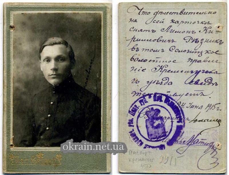 Лимон Кириллович Гизник - фото 1391