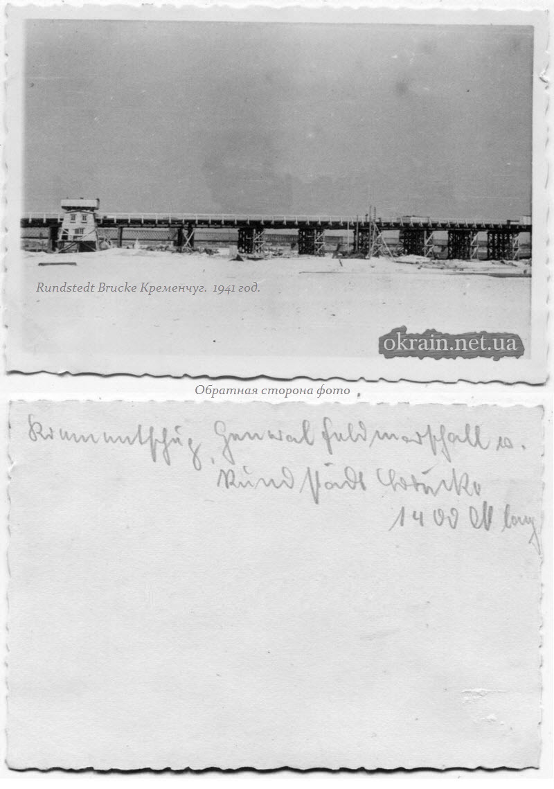 Rundstedt Brucke в Кременчуге 1941 год - фото 1396