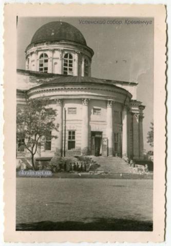 Успенский собор в Кременчуге - фото 1397
