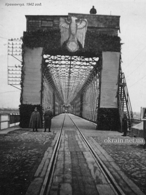 Крюковский мост через Днепр. 1942 год - фото 1404