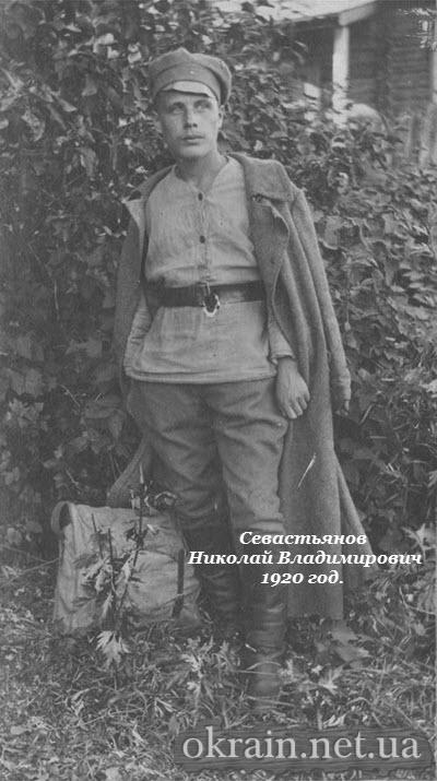 Севастьянов Николай Владимирович - фото 1418