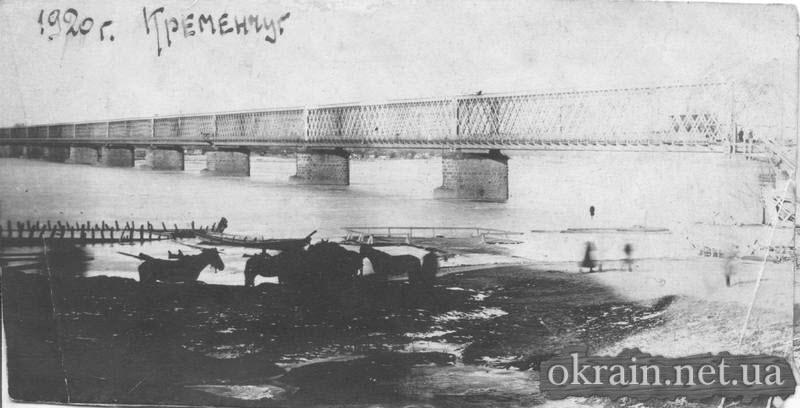 Крюковский мост в Кременчуге. 1920 год - фото 1419