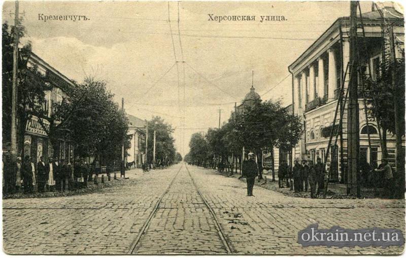 Херсонская улица. Кременчуг - открытка 1422