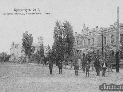 Кременчуг №7. Соборная площадь, казначейство, почта – открытка 1429