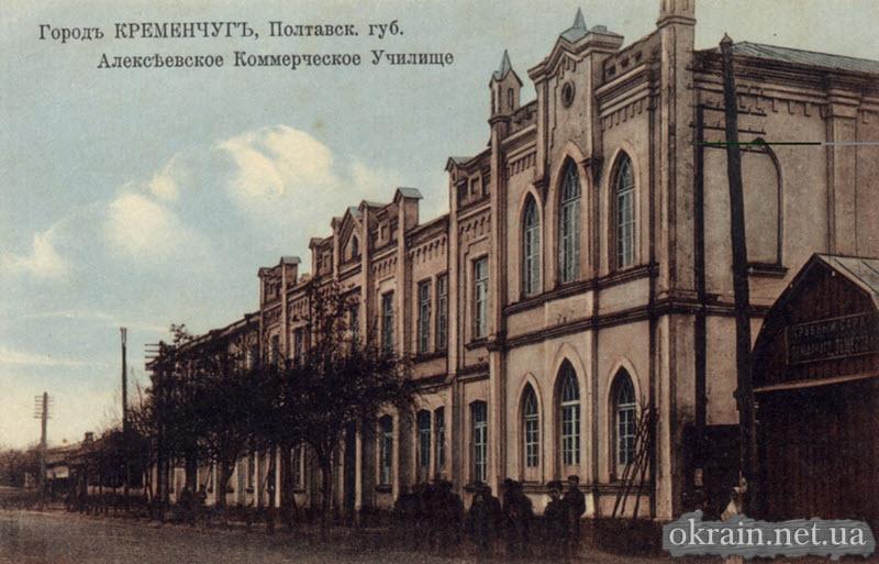 Алексеевское коммерческое училище - открытка 1436