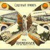 Сердечный привет с Кременчуга — открытка 1438