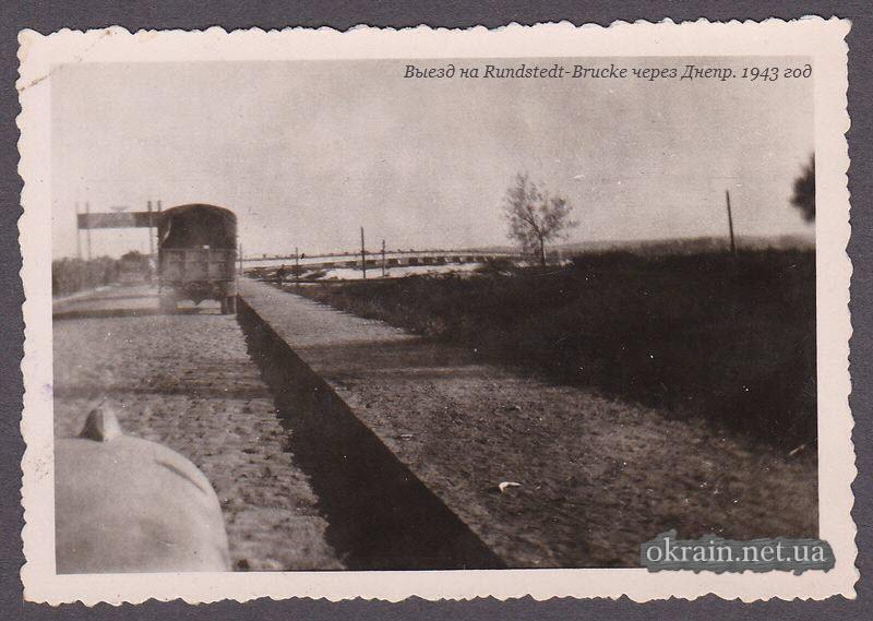 Выезд на Rundstedt-Brucke через Днепр в Кременчуге. 1943 год - фото 1460