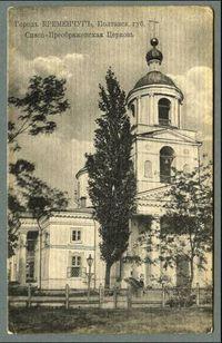 Спасо-Преображенской церковь в Кременчуге