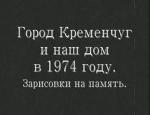 Кременчуг «Зарисовки на память» 1974 год (видео)