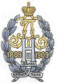 35-й пехотный Брянский генерал-адъютанта князя Горчакова полк