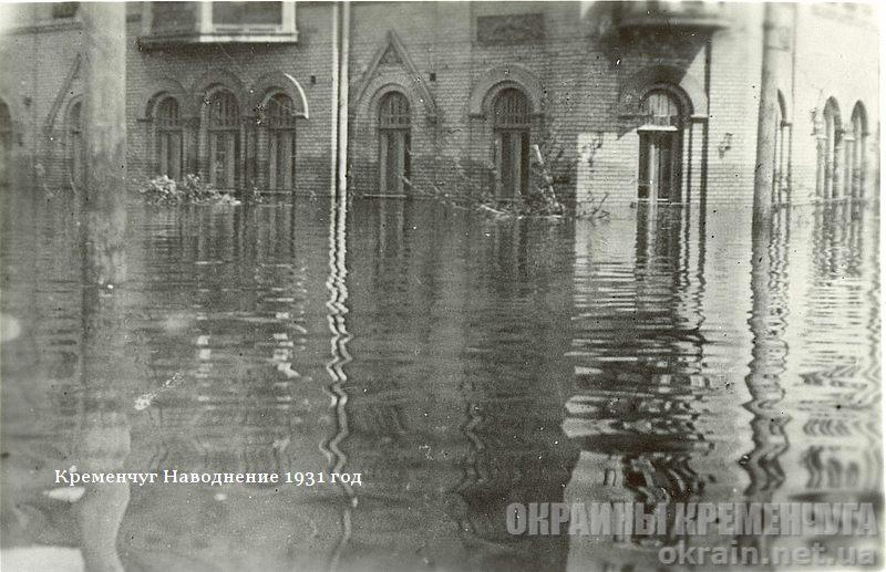Дом Профсоюзов, Кременчуг наводнение 1931 год - фото № 1863