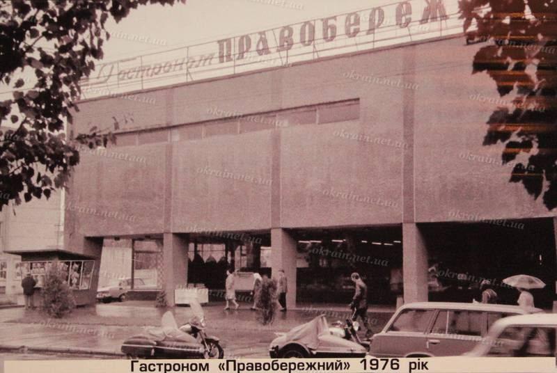 Гастроном «Правобережный» в Крюкове 1976 год - фото 1611