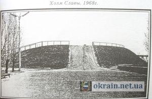 «Холм Боевой Славы» в Кременчуге