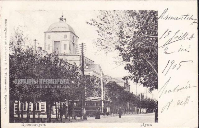 Кременчуг Дума 1905 год - открытка № 1955