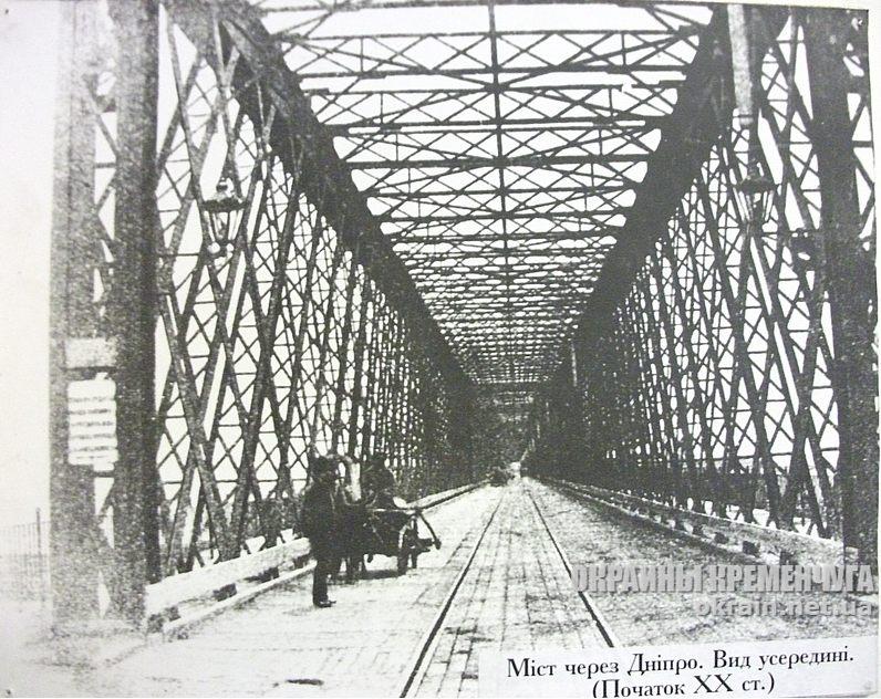 Мост через Днепр в Кременчуге Вид изнутри - фото № 1866