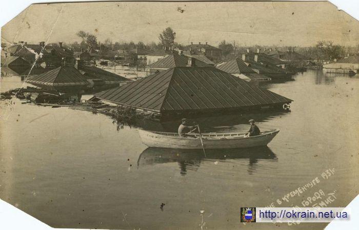 Окраина города Кременчуг - наводнение 1931 год - фото № 459