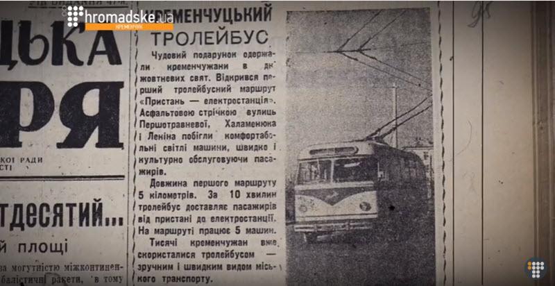 Видео о том как 50 лет назад на улицах Кременчуга появился первый троллейбус