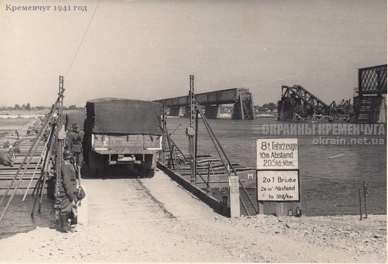 Переправа через Днепр Кременчуг 1941 год - фото № 1868