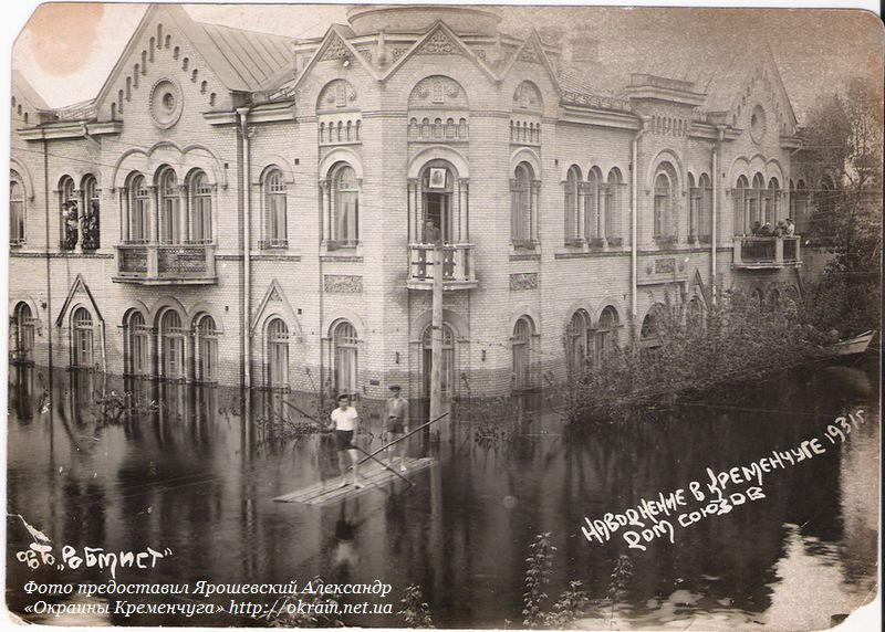 Дом Союзов (Дом Мировых Судей) Кременчуг 1931 год - фото № 1015