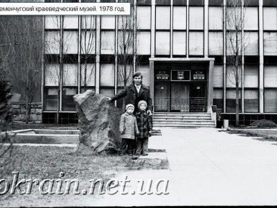 Краеведческий музей Кременчуг 1978 год — фото № 1186