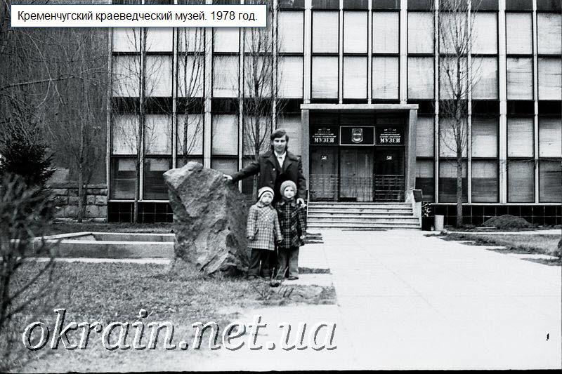 Краеведческий музей Кременчуг 1978 год - фото № 1186