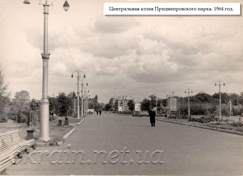 Центральная аллея Приднепровского парка в Кременчуге 1964 год - фото № 1350