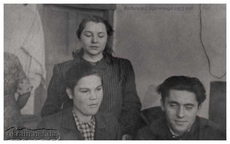 Радиоузел Кременчуг 1953 год - фото 1466