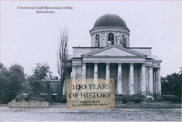 Успенский кафедральный собор в Кременчуге - фото 1488