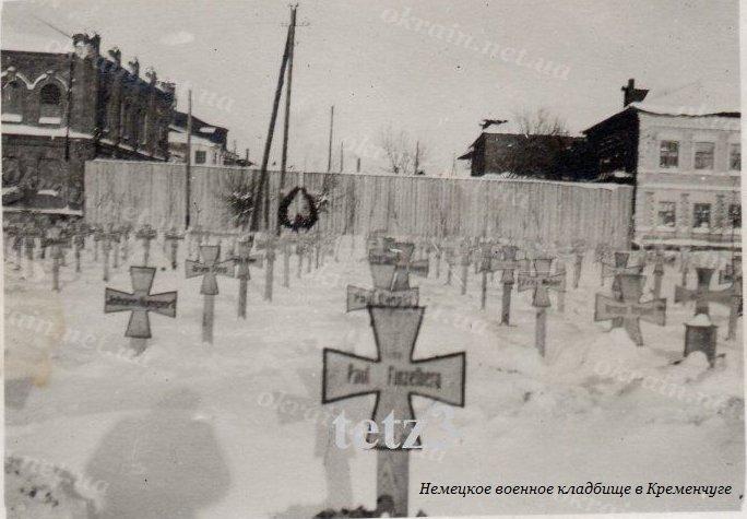 Немецкое военное кладбище в Кременчуге - фото 1499