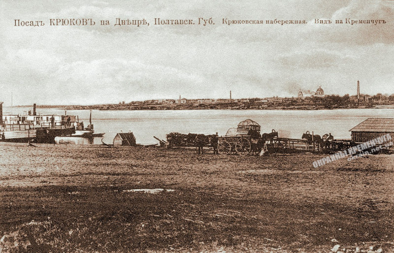 Крюковская набережная Вид на Кременчуг - открытка № 15