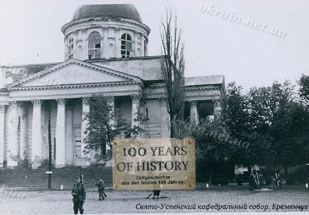 Свято-Успенский кафедральный собор в Кременчуге - фото 1501